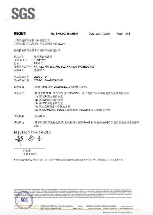 ISO9001:2000認證